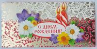 """Открытка-конверт """"С Днем Рождения!"""", 8,3х17 см"""