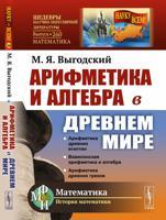 Арифметика и алгебра в Древнем мире. Выпуск №260