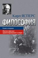 Философия. Книга 1. Философское ориентирование в мире