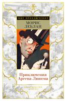 Приключения Арсена Люпена