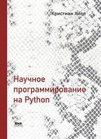 Научное программирование на Python