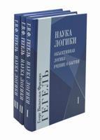 Наука логики. Комплект в 3-х книгах. Объективная логика: Книга 1: Учение о бытии. Книга 2: Учение о сущности. Книга 3: Субъективная логика (количество томов: 3)