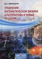 Уравнения математической физики. Альтернатива и новые решения