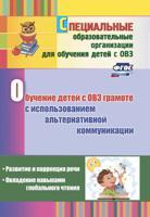 Обучение детей с ОВЗ грамоте с использованием альтернативной коммуникации: развитие и коррекция речи. Овладение навыками глобального чтения. ФГОС