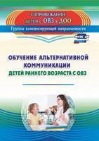 Обучение альтернативной коммуникации детей раннего возраста с ОВЗ. ФГОС ДО