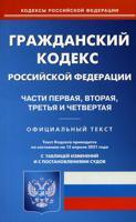 Гражданский кодекс Российской Федерации. Части первая, вторая, третья и четвертая. По состоянию на 15 апреля 2021 года. С таблицей изменений и с постановлениями судов