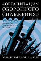 Материалы для чтения по теме «Организация оборонного снабжения»