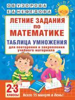 Летние задания по математике. Таблица умножения. 2-3 классы