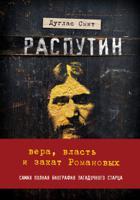 Распутин. Вера, власть и закат Романовых. Самая полная биография загадочного старца