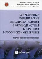 Современные юридические и медиатехнологии противодействия коррупции в Российской Федерации. Научно-практическое пособие
