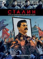 Сталин. Биография в комиксах