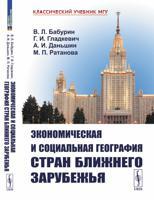 Экономическая и социальная география стран Ближнего Зарубежья. Книга 3