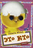 Книжка с глазками. Это кто - цыпленок