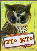 Книжка с глазками. Это кто - сова