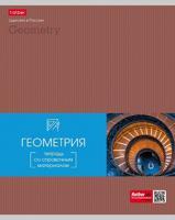 """Тетрадь предметная """"Гармония. Геометрия"""", А5, 48 листов, клетка"""