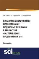 Финансово-аналитическое моделирование бюджетных процессов в ERP-системе «1С: Управление предприятием 2.4». Монография