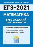 Математика. ЕГЭ 2021. 1700 заданий с кратким ответом. Базовый и профильный уровни. 10–11-е классы
