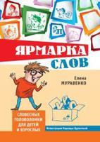 Ярмарка слов. Словесные головоломки для детей и взрослых