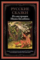 Русские сказки. Иллюстрации Ивана Билибина