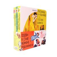 """Подарочный набор """"Сказки в стиле великих художников"""" (количество томов: 3)"""