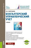 Бухгалтерский управленческий учет + еПриложение:Тесты. Учебник