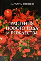 Растения Нового года и Рождества
