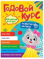 Годовой курс для детей 3-4 лет