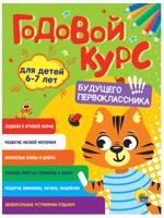 Годовой курс для детей 6-7 лет