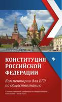 Конституция Российской Федерации. Комментарии для ЕГЭ по обществознанию