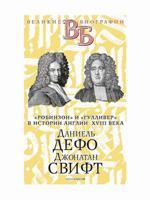 """""""Робинзон"""" и """"Гулливер"""" в истории Англии XVIII века. Даниель Дефо. Джонатан Свифт"""