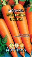 "Семена. Морковь ""Королева Осени"" (вес: 1,5 г)"