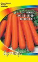 """Семена. Морковь """"Осенний Король"""" (вес: 1,5 г)"""