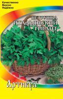 "Семена. Петрушка ""Итальянский Гигант"" (вес: 1,5 г)"