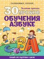 30 уроков обучения азбуке. Развивающее пособие