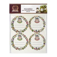 Набор круглых наклеек для консервирования Marmiton, 7,5 см, 20 штук