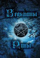 Гадание на ведьминых рунах. Книга-руководство