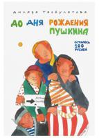 До дня рождения Пушкина осталось 100 рублей