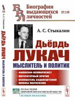 Дьёрдь Лукач — мыслитель и политик. Выпуск №148