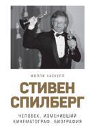 Стивен Спилберг. Человек, изменивший кинематограф. Биография