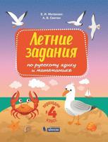 Переходим в 4 класс. Летние задания по русскому языку и математике