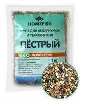 Грунт для аквариума Homefish, 3-5 мм, пёстрый, 1 кг