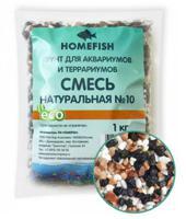 Грунт для аквариума Homefish №10, натуральная, 1 кг