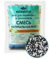 Грунт для аквариума Homefish №21, натуральная, 1 кг