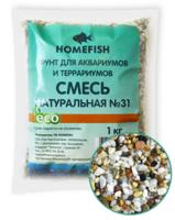 Грунт для аквариума Homefish №31, натуральная, 1 кг
