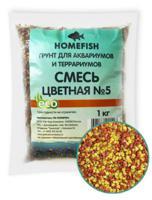 Грунт для аквариума Homefish №5, цветная, 1 кг