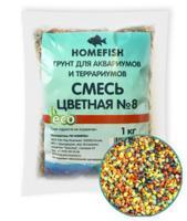 Грунт для аквариума Homefish №8, цветная, 1 кг