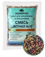 Грунт для аквариума Homefish №12, цветная, 1 кг
