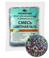 Грунт для аквариума Homefish №13, цветная, 1 кг