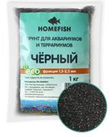 Грунт для аквариума Homefish, 1,5-2,5 мм, чёрный, 1 кг