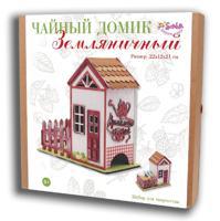 """Чайный домик """"Земляничный"""""""